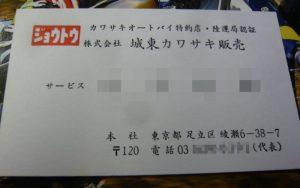 城東カワサキ名刺03